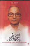 Thumbnail image of Book Poratta Vazhiyl Patharathe