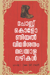 Thumbnail image of Book പോസ്റ്റ് കൊളോണിയന് വിമര്ശനം മലയാള വഴികള്