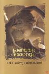 Thumbnail image of Book പ്രണയവും രോഗവും