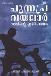 Thumbnail image of Book പുന്നപ്ര വയലാര് നാടിന്റെ ഇതിഹാസം
