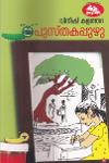 Thumbnail image of Book Pusthakappuzhu