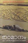 Thumbnail image of Book Ramanam