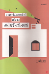 Thumbnail image of Book Ramanilayathinu Meethe Kingfisher