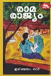 Thumbnail image of Book രാമരാജ്യം