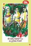 Thumbnail image of Book രാമായണം കുട്ടികള്ക്ക്