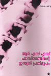 Thumbnail image of Book RSS Fascisathinte Indian Prathiroopam