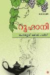 Thumbnail image of Book റൂഹാനി