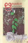 Thumbnail image of Book Ruthukalpana