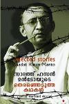 Thumbnail image of Book സാദത്ത് ഹസന് മന്ടോയുടെ തെരഞ്ഞെടുത്ത കഥകള്
