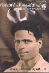 Thumbnail image of Book Sakhavu P Krishnapilla Oru Samagra Jeevacharithrapadanam