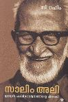 Thumbnail image of Book സാലിം അലി ഇന്ത്യന് പക്ഷിശാസ്ത്രത്തിന്റെ പിതാവ്