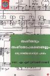 Thumbnail image of Book Sangeethavum Sangeethopakarangalum
