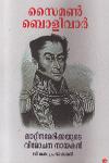 Thumbnail image of Book Simon Bolivar Latin Americayude Vimochana Nayakan