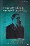 Thumbnail image of Book Socialism Sankalpikavum Sasthreeyavum