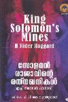 Thumbnail image of Book സോളമന് രാജാവിന്റെ രത്നഖനികള്