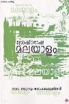 Thumbnail image of Book ശ്രേഷ്ഠഭാഷ മലയാളം