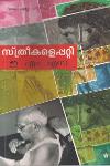 Thumbnail image of Book സ്ത്രീകളെപ്പറ്റി E M S