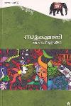 Thumbnail image of Book സുകുമാരി