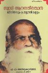 Thumbnail image of Book Swami Anandhatheerthan Jeevithavum Pravarthikalum