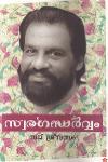 Thumbnail image of Book Swaragandharvam