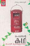 Thumbnail image of Book തപാലിന്റെ കഥ - തപാല് മുദ്രകളുടെയും