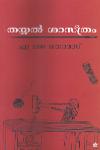 Thumbnail image of Book തയ്യല് ശാസ്ത്രം