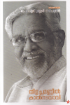 Thumbnail image of Book തിളച്ചമണ്ണില് കാല്നടയായി