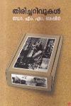 Thumbnail image of Book തിരിച്ചറുവുകള്