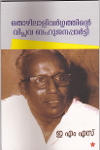 Thumbnail image of Book Thozhilali Vargathinte Viplava Bahujana Party