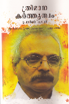 Thumbnail image of Book Trimanakarthruthvam