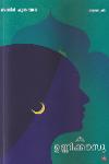 Thumbnail image of Book Unnikkousu