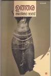 Thumbnail image of Book Utthara