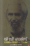 Thumbnail image of Book വി സി ഹാരിസ് ഓര്മ്മ- ലേഖനം- നാടകം