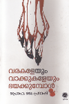 Thumbnail image of Book വരകളേയും വാക്കുകളേയും ഭയക്കുമ്പോള്