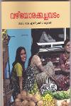Thumbnail image of Book Vazhiyorakachavadam