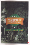 Thumbnail image of Book Venadum Thiruvithamkurum