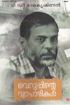Thumbnail image of Book Veruppinte Vyaparikal