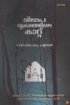 Thumbnail image of Book Vilaapavrikshathile Kaatt