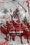 Thumbnail image of Book വിശദമായ ചോദ്യം ചെയ്യല്