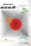 Thumbnail image of Book വിശ്വോത്തര കഥകല്