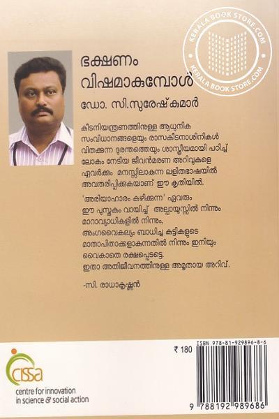 back image of ഭക്ഷണം വിഷമാകുമ്പോള്