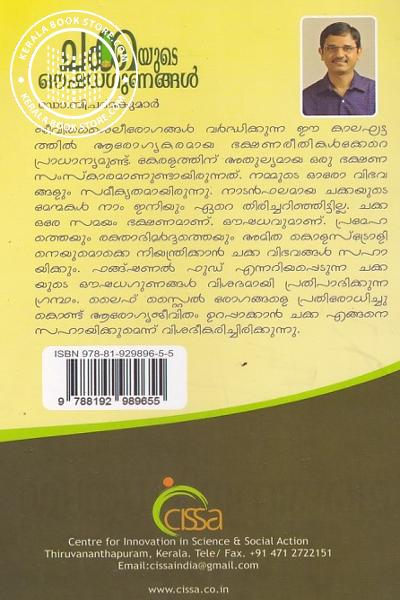 back image of ചക്കയുടെ ഔഷധ ഗുണങ്ങള്