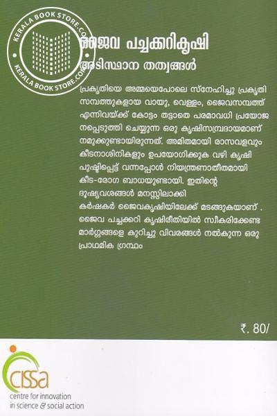 back image of ജൈവ പച്ചക്കറികൃഷി അടിസ്ഥാന തത്വങ്ങള്
