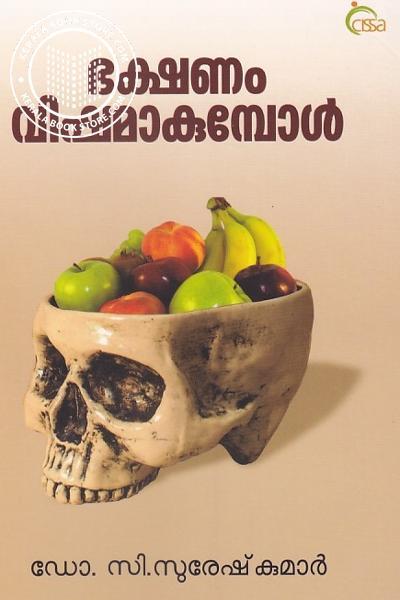 Cover Image of Book ഭക്ഷണം വിഷമാകുമ്പോള്