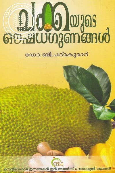 Cover Image of Book ചക്കയുടെ ഔഷധ ഗുണങ്ങള്