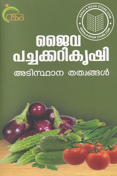 Image of Book ജൈവ പച്ചക്കറികൃഷി അടിസ്ഥാന തത്വങ്ങള്