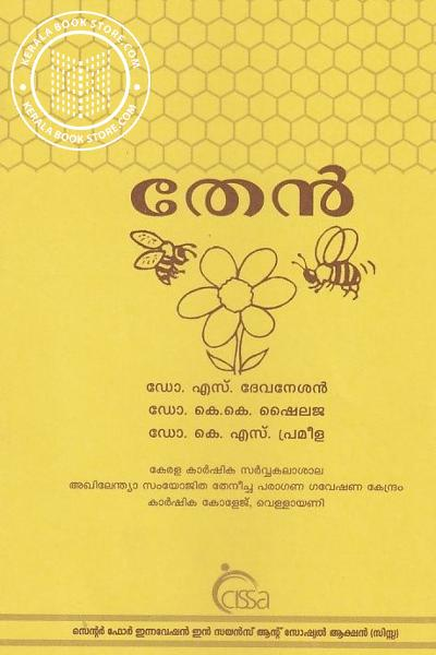 Cover Image of Book തേന്‍