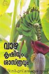 Thumbnail image of Book വാഴ കൃഷിയും ശാസ്ത്രവും