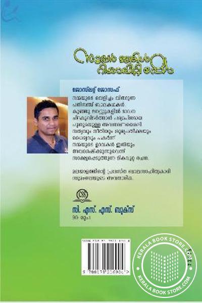 back image of സൂപ്പര് ജങ്കിള് റിയാലിറ്റി ഷോ