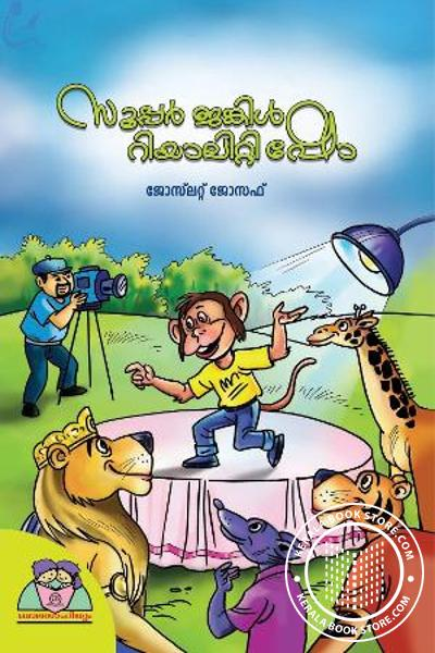 Cover Image of Book Super Jungle Reality Show